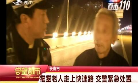 耄耋老人走上快速路 交警紧急处置
