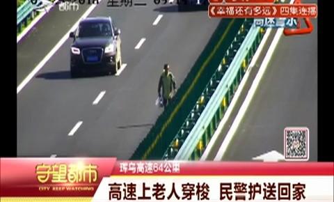 高速上老人穿梭 民警护送回家