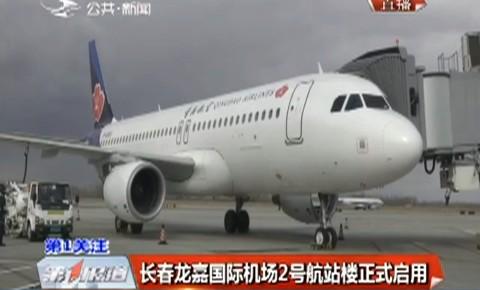 长春龙嘉国际机场2号航站楼正式启用