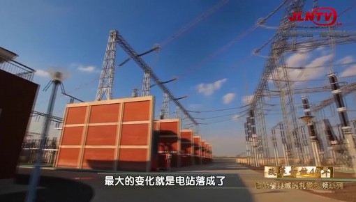 吉林省县域巡礼微视频系列 | 通榆县大风托起发展翅膀