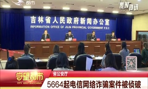 省公安厅:5664起电信网络诈骗案件被侦破