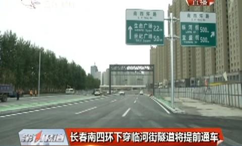 长春南四环下穿临河街隧道将提前通车