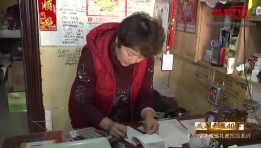 吉林省县域巡礼微视频系列|沿边近海大开放珲春