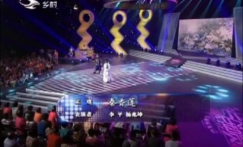 二人转总动员|李平 杨兆坤演绎正戏《秦香莲》