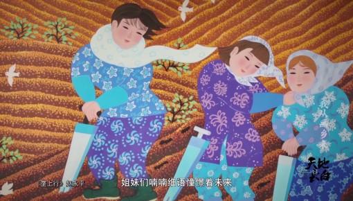 【微记录】我从画乡来:方寸画纸 展农村新貌