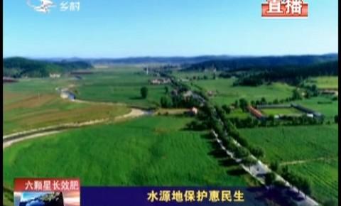 乡村四季12316|水源地保护惠民生