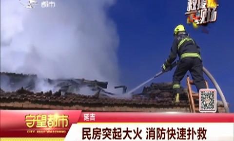 守望都市|延吉:民房突起大火 消防快速扑救