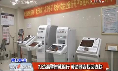 第1报道|打造温馨智慧银行 帮助顾客找回钱款