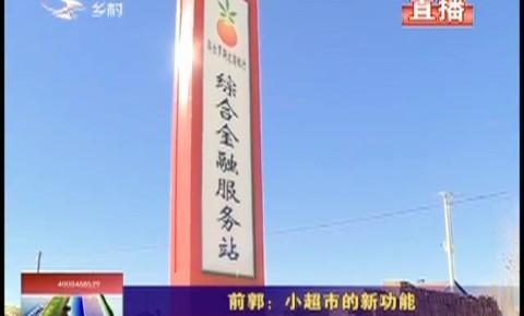 乡村四季12316|前郭县小超市的金融功能