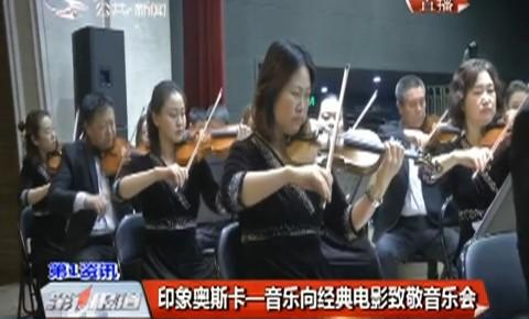 第1报道|印象奥斯卡--音乐向经典电影致敬音乐会