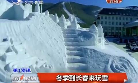 第1报道|冬季到长春来玩雪