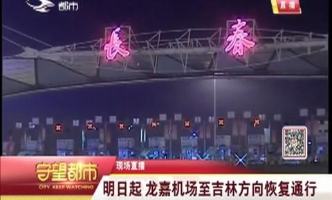 守望都市|11月7日起 龙嘉机场至吉林方向恢复通行