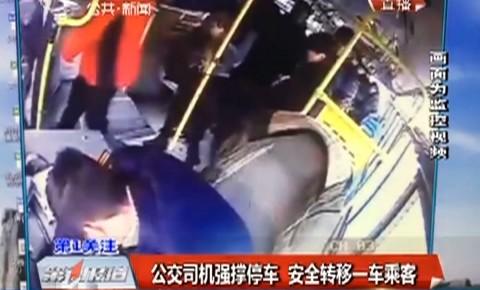 第1报道|公交司机强撑停车 安全转移一车乘客