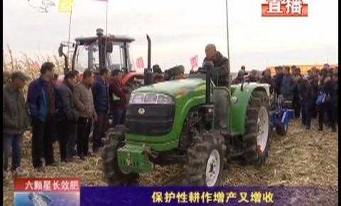 乡村四季12316|保护性耕作增产又增收
