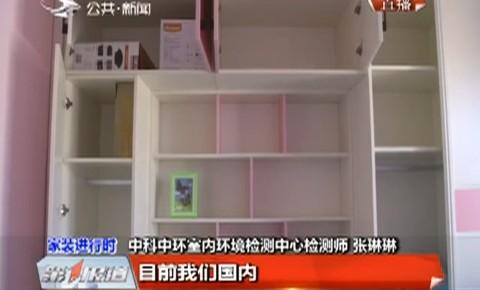 第1报道|新装房甲醛易超标 入住前环境检测不能少