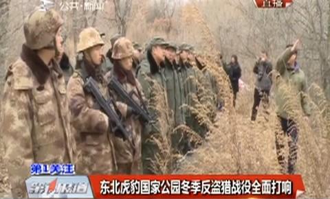第1报道|东北虎豹国家公园冬季反盗猎战役全面打响