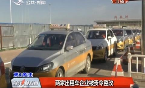 第1报道|最新月通报:长春两家出租车企业被责令整改