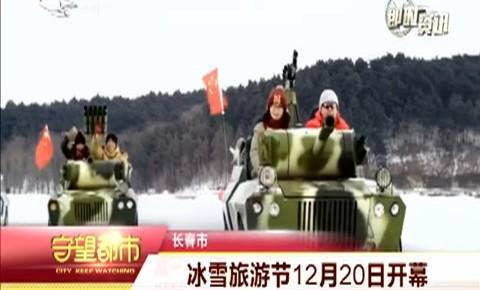 守望都市|长春市冰雪旅游节12月20日开幕