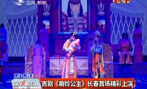 第1报道|吉剧《响铃公主》长春首场精彩上演