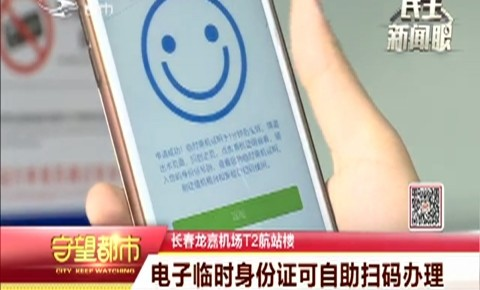 守望都市丨长春龙嘉机场T2航站楼 电子临时身份证可自助扫码办理