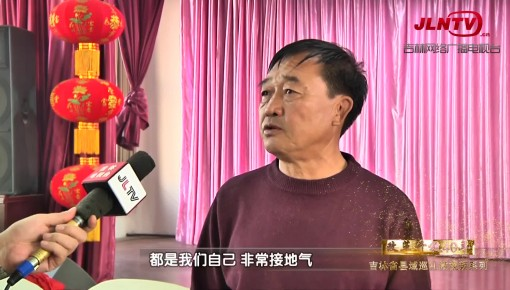 吉林省縣域巡禮微視頻系列|乾安 鄉村文化蓬勃發展