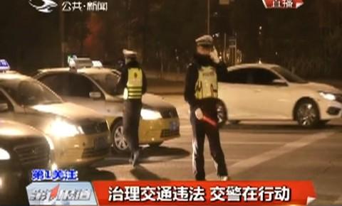 第1报道|治理交通违法 交警在行动