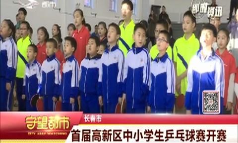 守望都市|长春市首届高新区中小学生乒乓球赛开赛