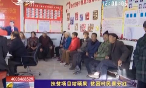 乡村四季12316|扶贫项目结硕果 贫困村民喜分红