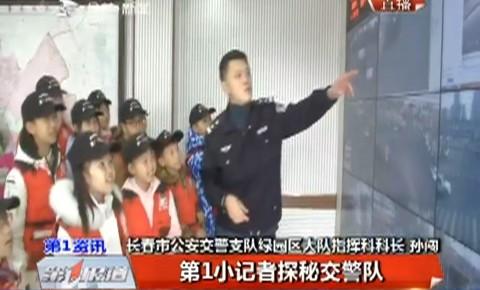 第1报道|第1小记者探秘交警队