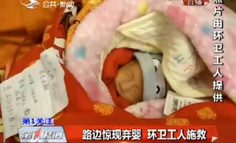 第1报道|路边惊现弃婴 环卫工人施救