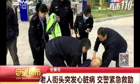 守望都市|长春市老人街头突发心脏病 交警紧急救助
