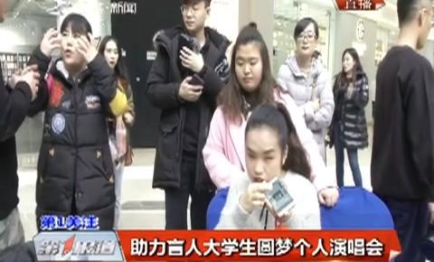 第1报道|助力盲人大学生圆梦个人演唱会