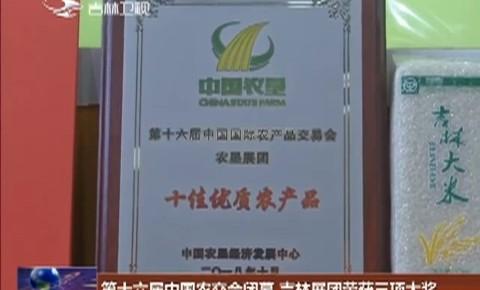 第十六届中国农交会闭幕 吉林展团荣获三项大奖