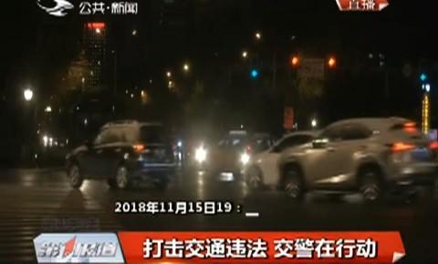 第1报道|打击交通违法 交警在行动