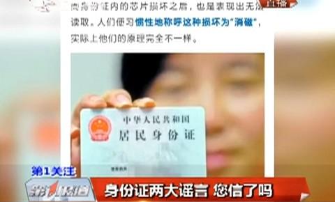 第1报道|身份证两大谣言 您信了吗