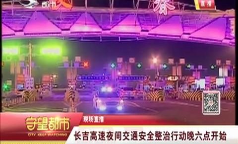 守望都市|长吉高速夜间交通安全整治行动持续开展
