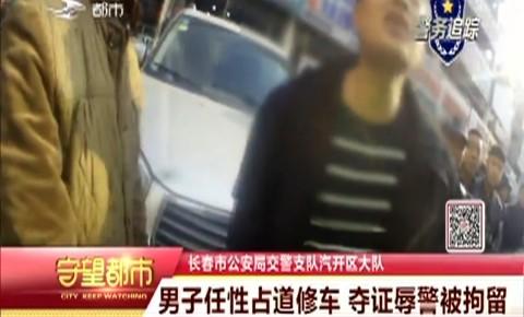 守望都市|男子任性占道修车 夺证辱警被拘留