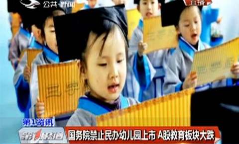第1报道|国务院禁止民办幼儿园上市 A股教育板块大跌
