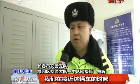 """第1报道 """"瘾君子""""非法上路 交警亮剑严正执法"""
