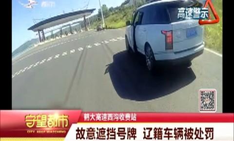 守望都市|高速上故意遮挡号牌 辽籍车辆被处罚