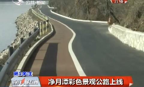 第1报道|净月潭彩色景观公路上线