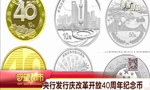 守望都市|100面额的硬币来啦!央行发行庆祝改革开放40周年纪念币