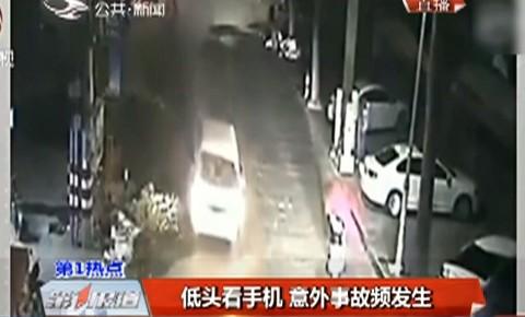 第1报道|低头看手机 意外事故频发生