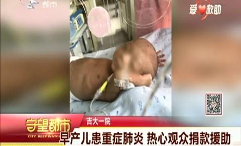 守望都市|早产儿患重症肺炎 热心观众捐款援助