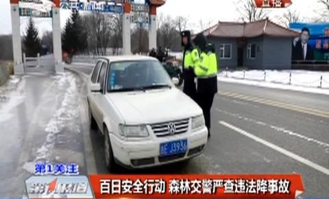 第1报道|百日安全行动 森林交警严查违法降事故
