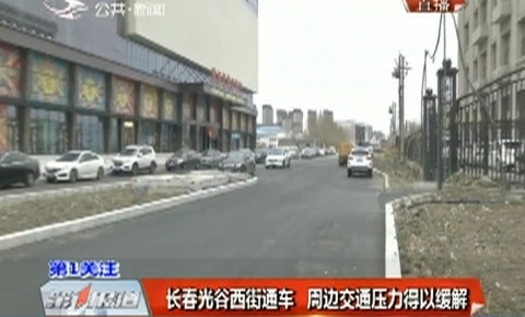 第1报道|长春光谷西街通车 周边交通压力得以缓解