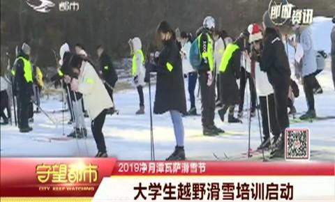守望都市|大学生越野滑雪培训启动