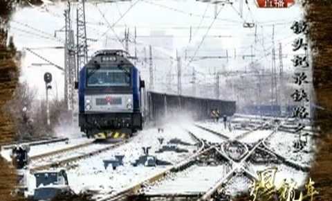 第1报道|【庆祝改革开放40年】镜头记录铁路之变