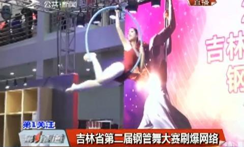 第1报道|吉林省第二届钢管舞大赛刷爆网络