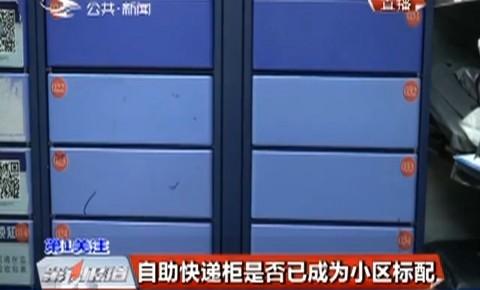 第1报道|自助快递柜是否已成为小区标配